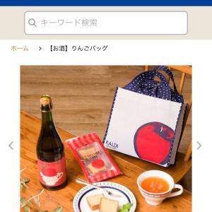 【KALDI】りんごバッグ発売♡数量限定