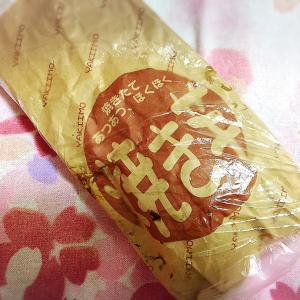 毎日でも食べたい!!業務スーパーの焼き芋(*´艸`)