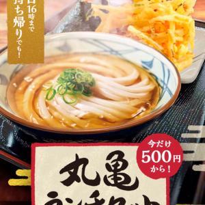 お得♪20%還元で、丸亀製麺のランチセット食べたよ(*´艸`)