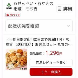 ケチすぎる一人暮らしOL【楽天SS】食べたかったもの買ったよ(*´艸`)