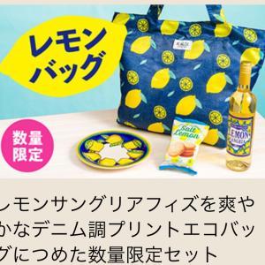 【カルディのレモンバッグ】ケチすぎる私も買ったよ(*´艸`)