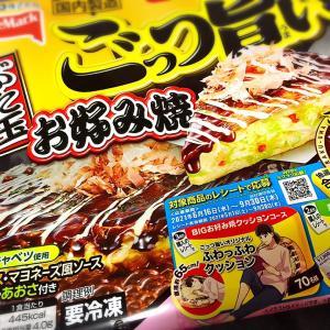 ケチすぎる私の今日の夕ご飯(*´艸`)