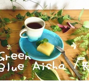 Green Blue Aisha 展 今週末から始まります!