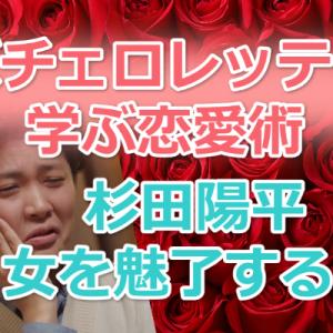 【バチェロレッテ】杉田陽平が女性を魅了する7つの能力【彼は間違いなくモテる男】