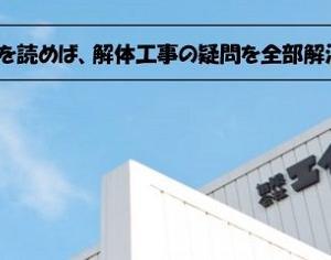 新・T渾身の記事、完成!