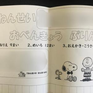 【小学1年生】休校中の宿題。