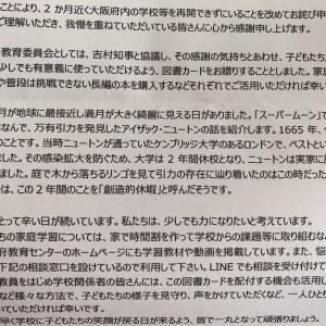 大阪府から図書カード&キンプリ リモートゲーム!