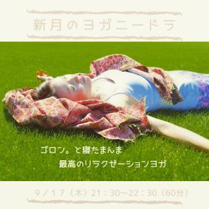9/17乙女座新月のヨガニードラ