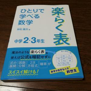 Yoji 著「ひとりで学べる数学中学2・3年生楽らく表」が届く