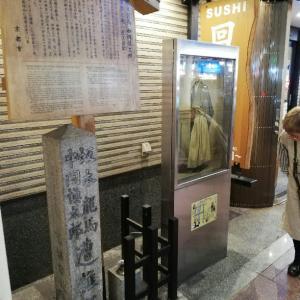 京都歩くと旧跡に出合う