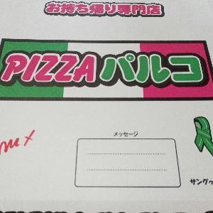 テイクアウトしたピザの箱にサングヮーの印刷