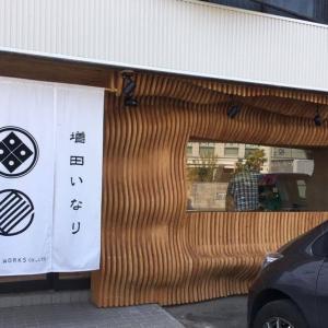 おいなり専門店「増田いなり」が西区山の手にオープン
