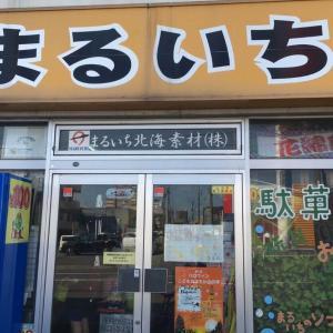 駄菓子屋「まるいち」、昭和レトロな美味しいお店