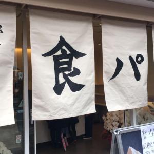 札幌の高級食パン専門店まとめ 変わった店舗名が増えている理由は?!