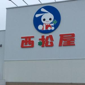 「西松屋」がコロナ禍でも好調な理由 札幌市内には13店舗