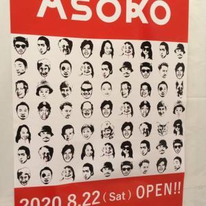 原宿で人気の「ASOKO」が2020年8月22日パセオにオープン サプライズを楽しもう!