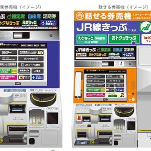 JR「みどりの窓口」閉鎖5割減 JR北海道の今後の事業