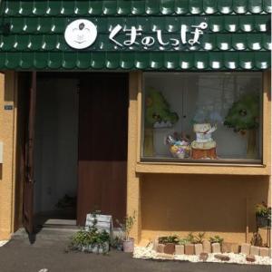 「くまのしっぽ」絵本のせかいのお菓子屋さんが西区にオープン