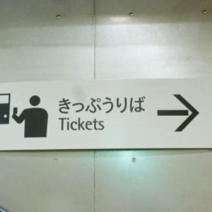 札幌市内の乗り物乗車運賃、JR北海道・地下鉄・バス・市電も一部10月から値上げ