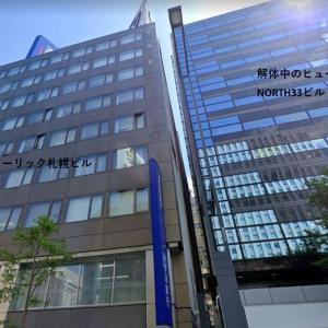 札幌駅前通りにも再開発の波 ヒューリック札幌NORTH33ビル解体開始