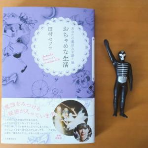 こんなときには読書の春 田村セツコさんの「おちゃめな生活」