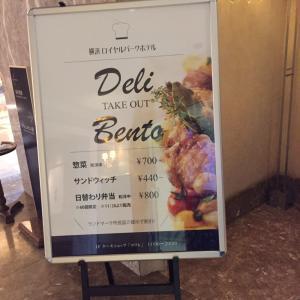 ホテルメイドお惣菜 横浜ロイヤルパークホテル