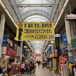 記念セール 横浜橋通商店街