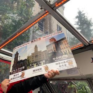 Go To でヨコハマ① 水陸両用バス