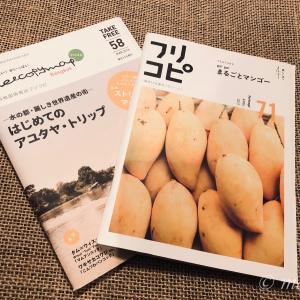 【バンコクのフリーペーパー】「フリコピ(furikopi)」が「と暮らす」に変わったというニュース