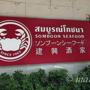 ソンブーン前でイキが良さそうなエビと出会う【タイ料理レストラン】