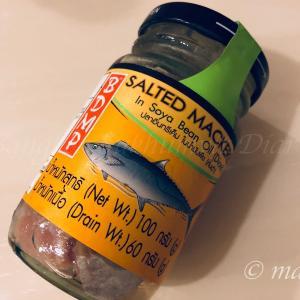 旨味のある塩味が美味しいマッカレルの塩漬け「プラーケム(Pla Kem)」【タイの調味料】