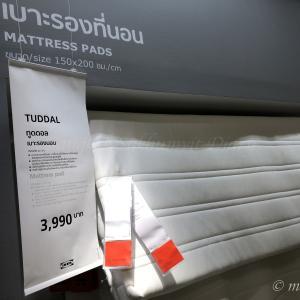 タイのIKEAでマットレスパッドを買う【寝具】