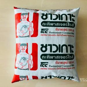 いっちばんフレッシュなココナッツミルクはきっとこれだと思う【タイの調味料】