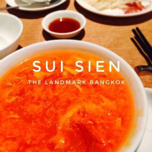 ザ・ランドマークバンコクの中華料理店「水仙(SUI SIEN)」カニ入りの真っ赤なスープと北京ダックディナー