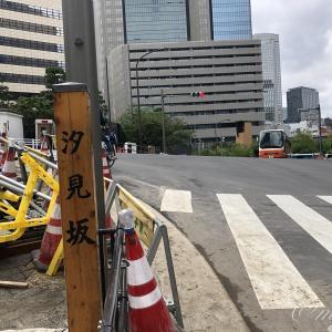 そこそこキツイ汐見坂(しおみざか)@虎ノ門