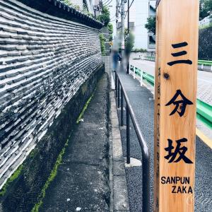 練塀を横目に上がる急坂「三分坂」(さんぷんざか)@赤坂