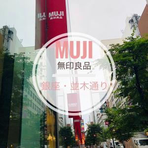 MUJIの世界で遊ぶ!無印良品の銀座・並木通り店が面白い