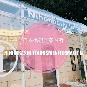 観光気分でこんにちは!日本橋観光案内所(Nihonbashi Tourism Information)【東京散歩】