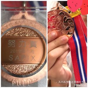 転塾顛末と、SAPIXから頂いたメダルの話