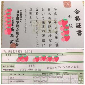 漢字検定結果(娘7級、息子8級)