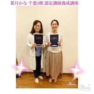 千葉3期  認定講師養成講座を開催しました!