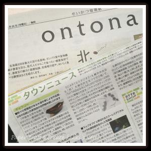 ontona「オントナ」に掲載いただきました!