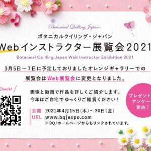 ボタニカルクイリング ®︎・ジャパン インストラクター作品展は、WEBで!