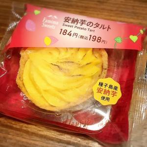 安納芋のタルト〜コンビニスイーツ〜