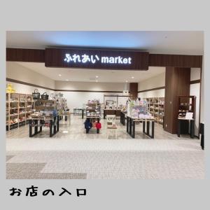 イオンタウンふじみ野『ふれあいmarket』1日前②
