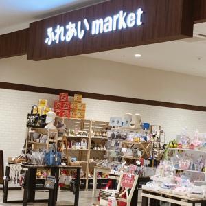 イオンタウンふじみ野 『ふれあいmarket』open