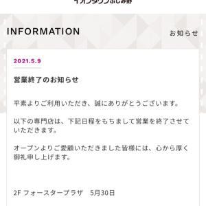 """""""イオンタウンふじみ野『ふれあいmarket』について"""