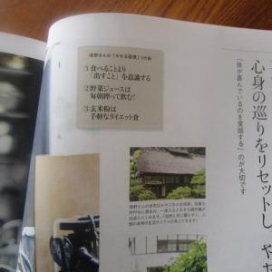 素敵なあの人特別編集 大人のやせる食べ方「宝島社」・・・本日発売です。