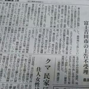 富士吉田、山日新聞!大月先生の名誉回復を!