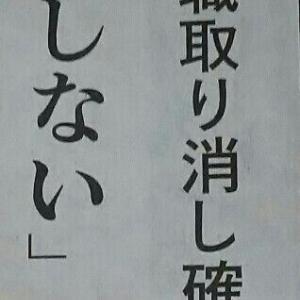 富士吉田市長  『毛頭、謝罪しない』